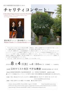 04082018西日本豪雨被災地支援のためのチャリティコンサート表S.jpg