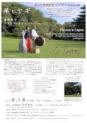 28010860_001羊ヤギ松本ちらし表 ss.jpg