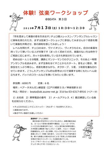 20190713makiレッスン&ワークショップB5.jpg