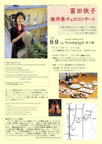 20190809funagoyaconcert-S.jpg