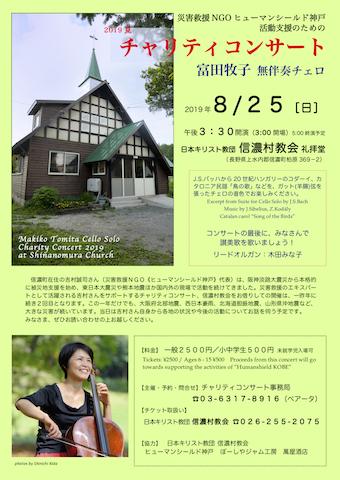 20190825信濃村教会チャリティコンサートS jpeg.jpg