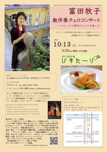 20191013soloびすた〜りS jpeg.jpg