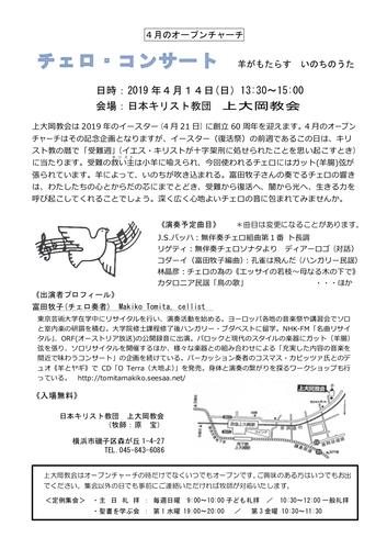 2019 4月上大岡教会オープンチャーチ.jpg