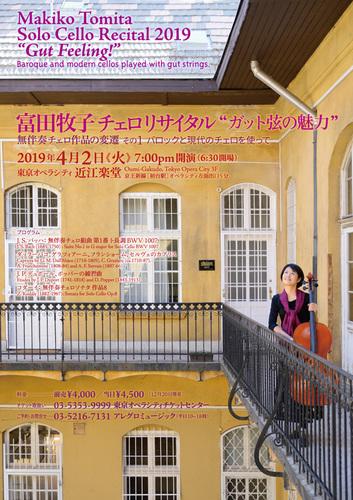 maki-190402recital_S_omote.jpg