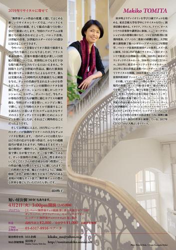 maki-190402recital_S_ura.jpg