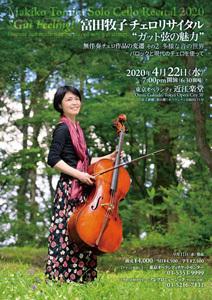 maki-200422recital_omote_s.jpg